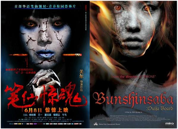 笔仙惊魂vs笔仙 34.异度迷局vs死神蘑菇 35.魅妆vs离奇剧院 36.