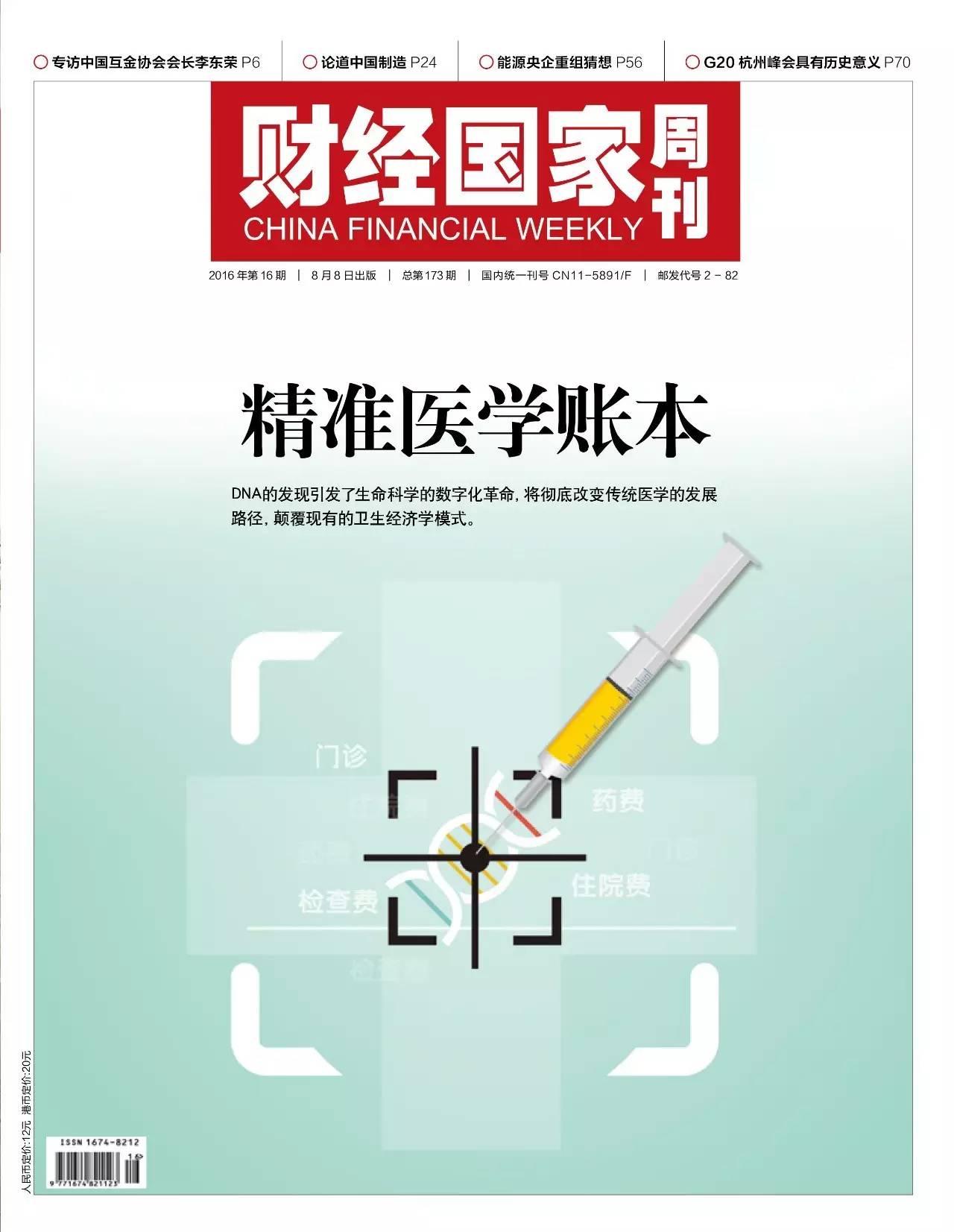 好消息!《财经国家周刊》已开通中国邮政在线