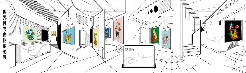 食品展具设计手绘