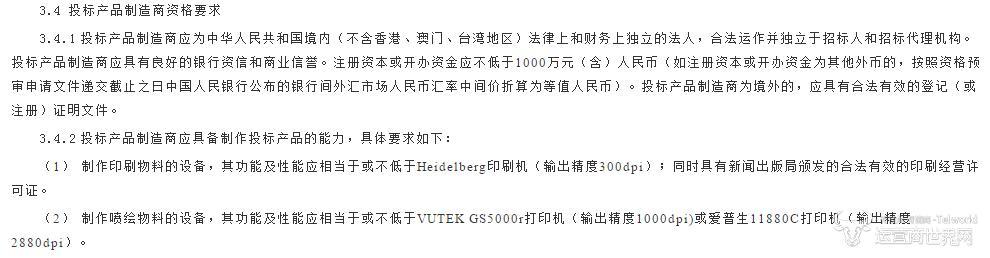 中国电信苹果授权店更新 其中竟透露这么多信息?