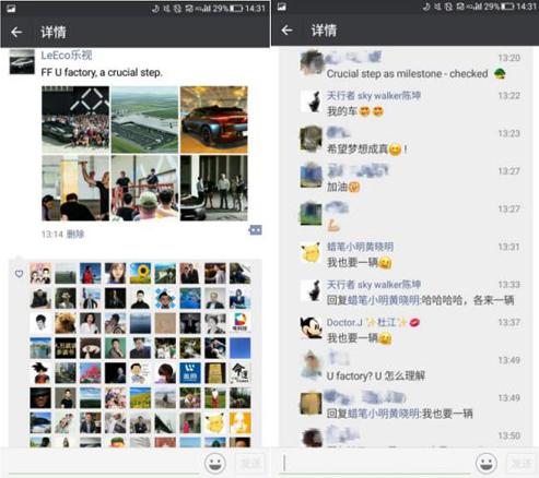贾跃亭朋友圈 来自中国网