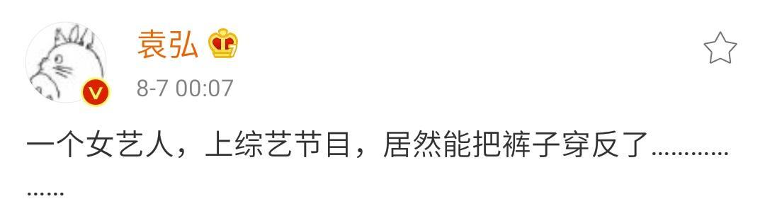 袁弘微博爆某女艺人上节目裤子穿反,不料林更新躺枪,评论区笑死