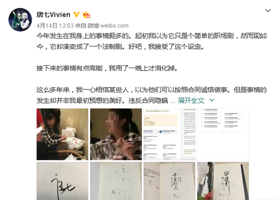 《三生三世》作者被手游公司起诉,遭千万元索赔