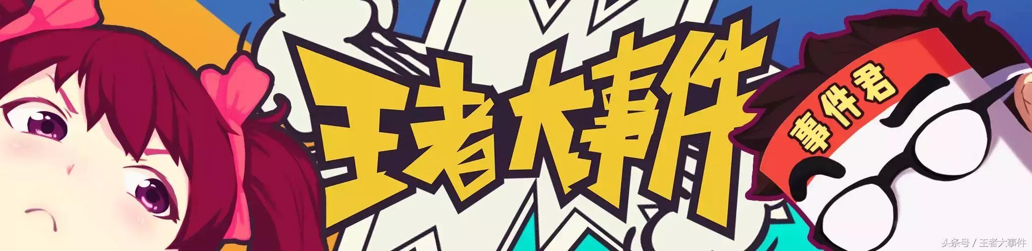 王者荣耀:大触级别玩家示爱王者荣耀,绘制巨幅画卷《守卫我们的王者长城》