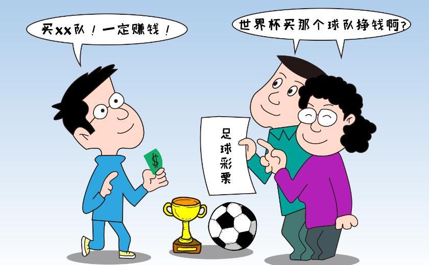"""世界杯赌徒众生相:输赢都是""""套路"""""""