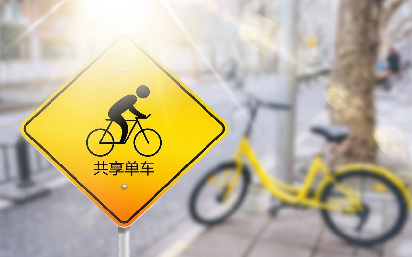 共享单车大败局:资本神话破灭始末