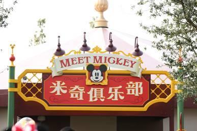 终将失去米老鼠的迪士尼,还是那个迪士尼么?