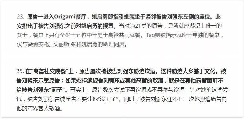 余姚旅游_起诉书or视频?刘强东案我们除了真相还必要看到什么? : 经理人分享