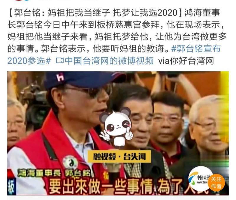 郭台铭:我做了个梦,梦见妈祖让我出来为台湾做事