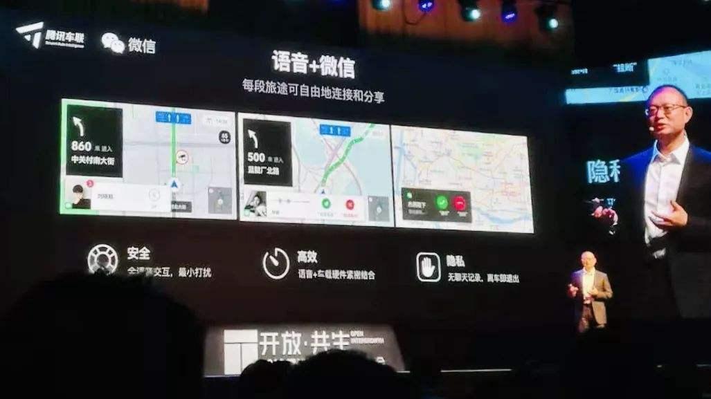 腾讯承诺年内发布车载微信,坐稳世界创新标杆