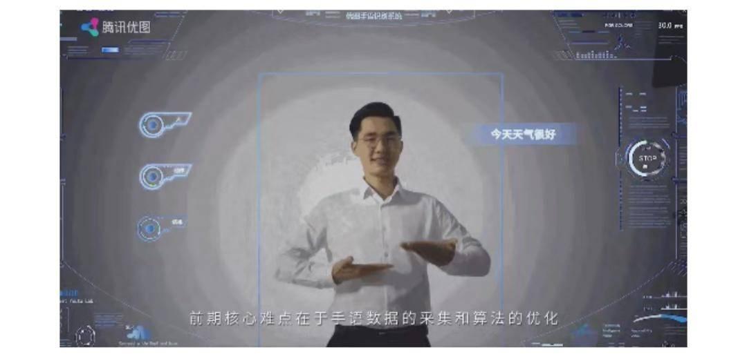 """腾讯优图发布""""优图AI手语翻译机"""",无障碍交流不是梦"""