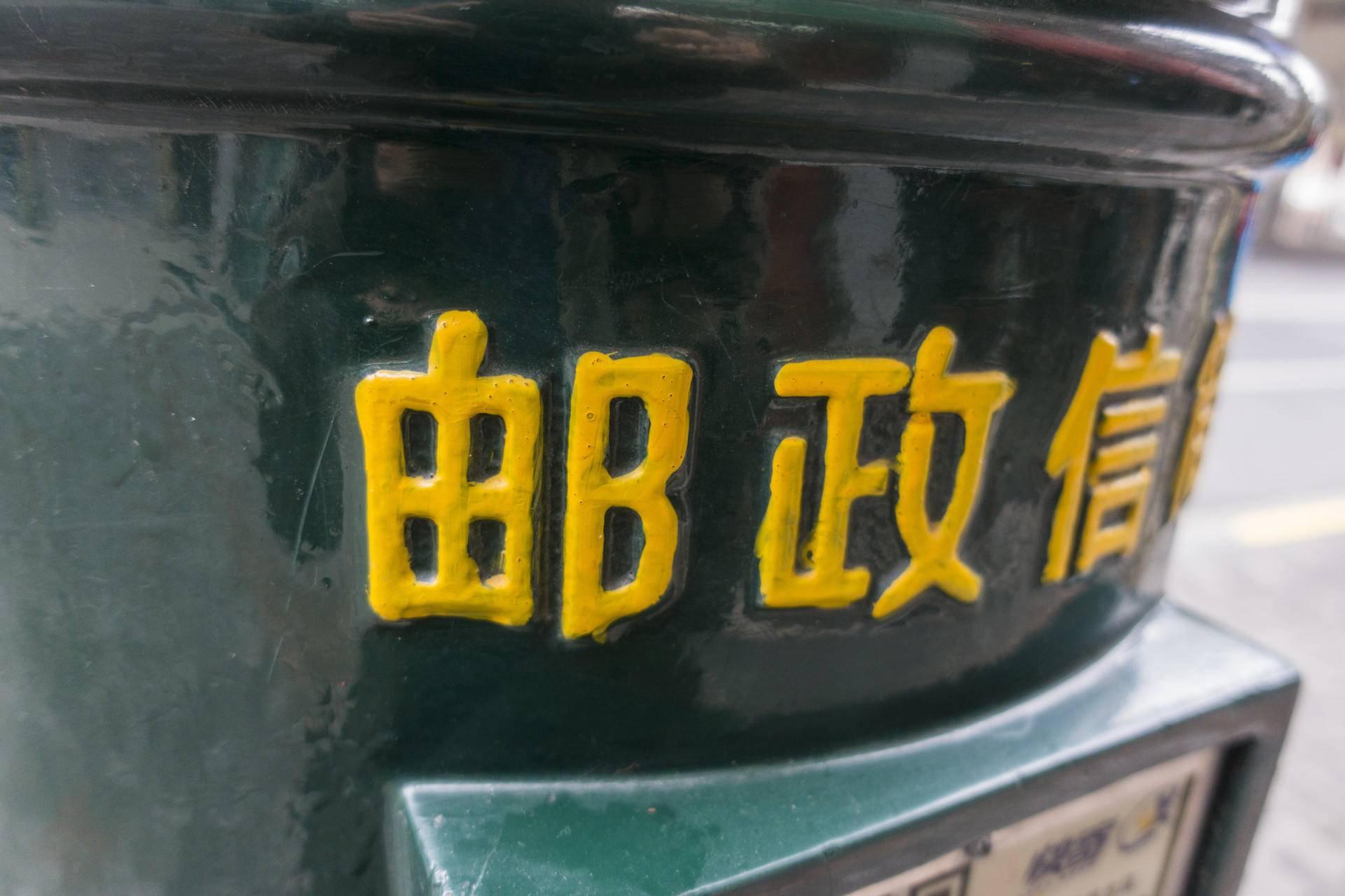 中国邮政与华为达成战略合作,共同迈向数字化转型成功之路