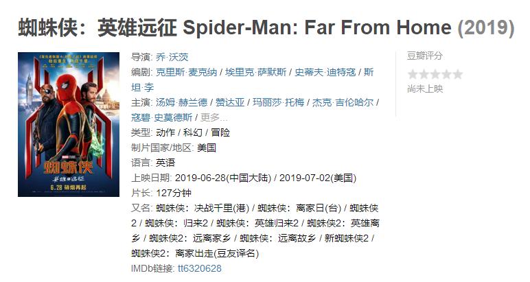 漫威宇宙完结篇强势来袭,《蜘蛛侠:英雄远征》获赞最棒蜘蛛侠