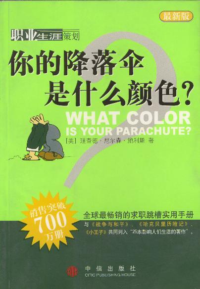 职业目标规划_《你的降落伞是什么颜色》思维导图读书笔记 : 经理人分享